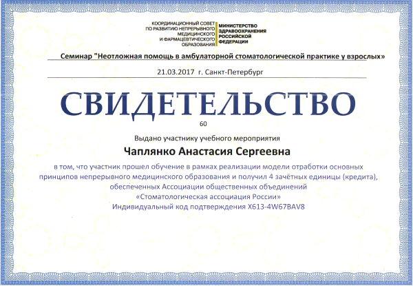 Лицензии терапевта стоматологии MEDENT