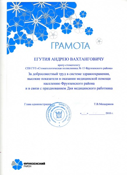Лицензии ортопеда стоматологии Медент